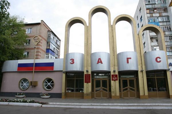 ЗАГС на Дзержинского
